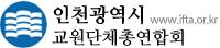 인천광역시 교원단체총연합회